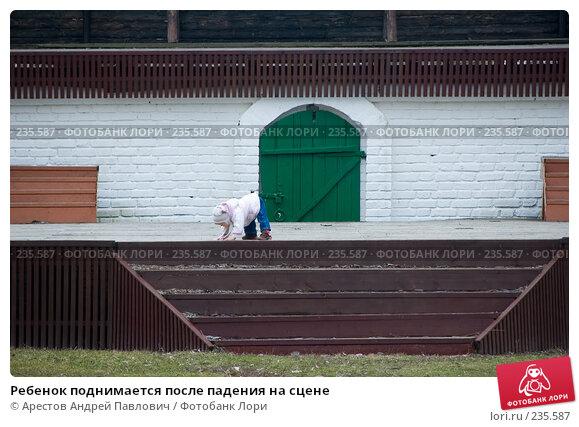 Ребенок поднимается после падения на сцене, фото № 235587, снято 9 марта 2008 г. (c) Арестов Андрей Павлович / Фотобанк Лори