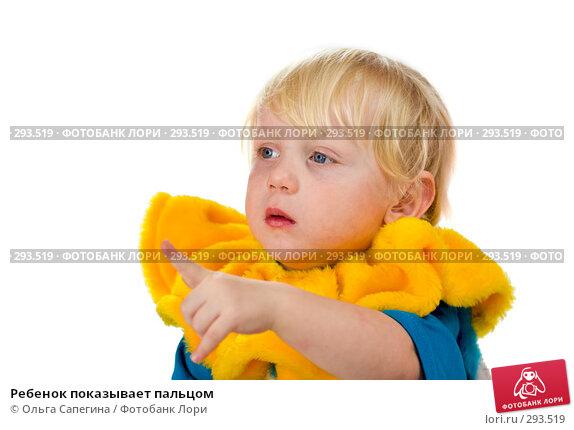 Ребенок показывает пальцом, фото № 293519, снято 14 апреля 2008 г. (c) Ольга Сапегина / Фотобанк Лори