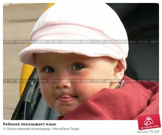 Ребенок показывает язык, фото № 71127, снято 14 июля 2007 г. (c) Огульчанский Александер / Фотобанк Лори