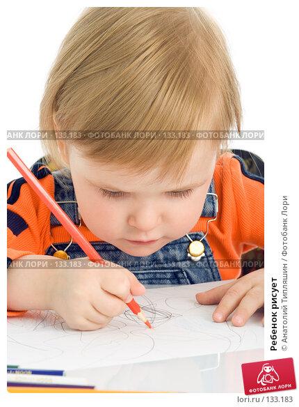 Купить «Ребенок рисует», фото № 133183, снято 12 ноября 2007 г. (c) Анатолий Типляшин / Фотобанк Лори
