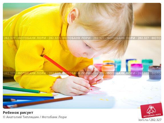 Ребенок рисует, фото № 282327, снято 3 мая 2008 г. (c) Анатолий Типляшин / Фотобанк Лори