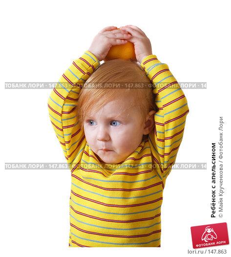 Ребёнок с апельсином, фото № 147863, снято 7 октября 2007 г. (c) Майя Крученкова / Фотобанк Лори