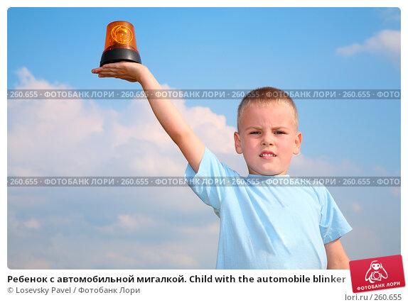Купить «Ребенок с автомобильной мигалкой. Child with the automobile blinker», фото № 260655, снято 19 апреля 2018 г. (c) Losevsky Pavel / Фотобанк Лори