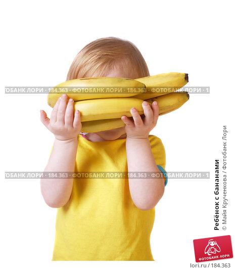 Ребёнок с бананами, фото № 184363, снято 21 ноября 2007 г. (c) Майя Крученкова / Фотобанк Лори
