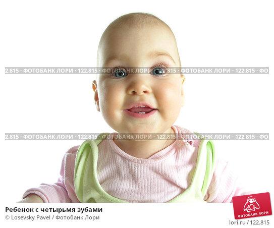 Ребенок с четырьмя зубами, фото № 122815, снято 20 октября 2005 г. (c) Losevsky Pavel / Фотобанк Лори