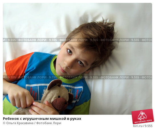 Ребенок с игрушечным мишкой в руках, фото № 9555, снято 2 апреля 2006 г. (c) Ольга Красавина / Фотобанк Лори