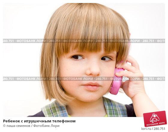 Ребенок с игрушечным телефоном, фото № 280751, снято 27 апреля 2008 г. (c) паша семенов / Фотобанк Лори