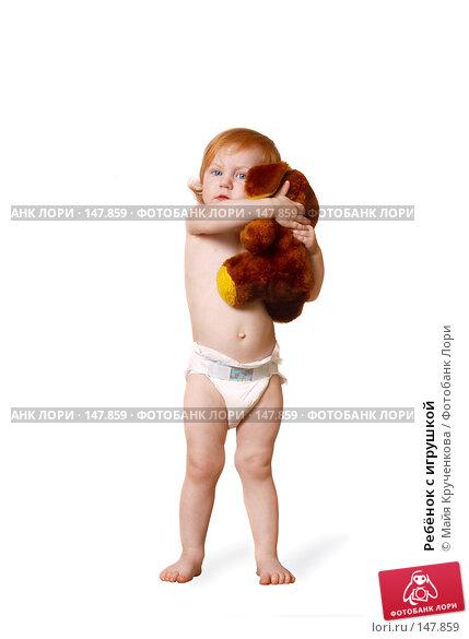 Ребёнок с игрушкой, фото № 147859, снято 12 июля 2007 г. (c) Майя Крученкова / Фотобанк Лори
