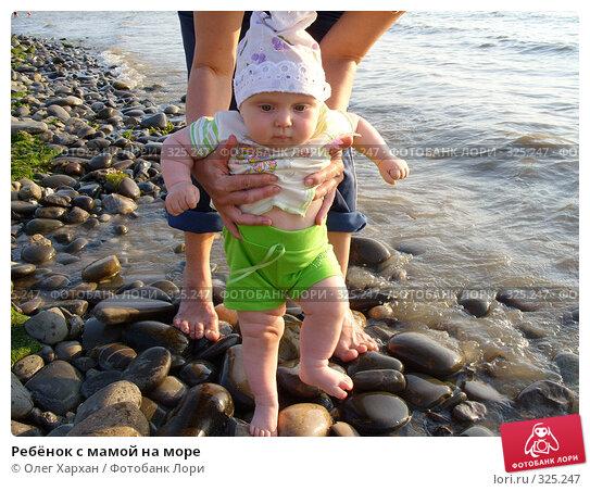 Ребёнок с мамой на море, фото № 325247, снято 16 июня 2008 г. (c) Олег Хархан / Фотобанк Лори