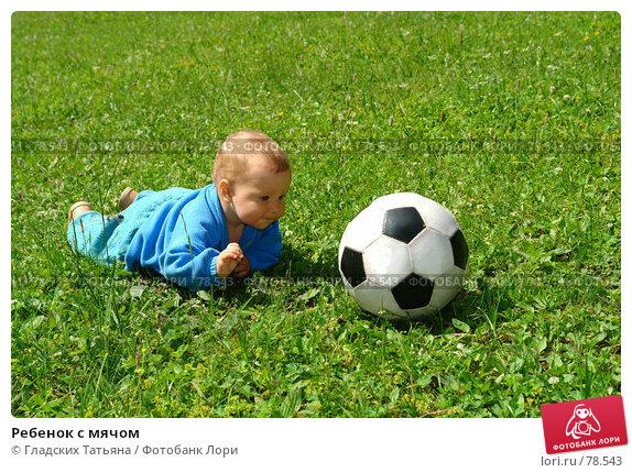 Купить «Ребенок с мячом», фото № 78543, снято 25 июня 2007 г. (c) Гладских Татьяна / Фотобанк Лори