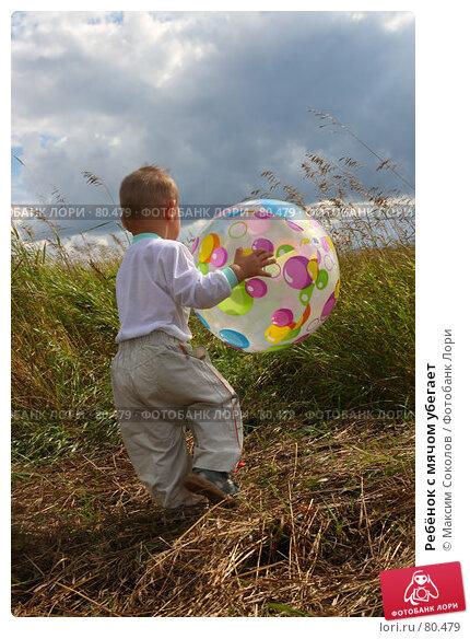 Ребёнок с мячом убегает, фото № 80479, снято 19 августа 2007 г. (c) Максим Соколов / Фотобанк Лори