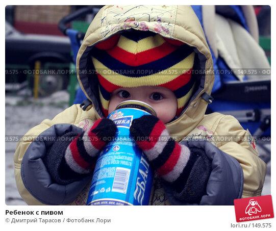 Ребенок с пивом, фото № 149575, снято 9 декабря 2007 г. (c) Дмитрий Тарасов / Фотобанк Лори