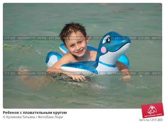 Ребенок с плавательным кругом, фото № 217203, снято 5 декабря 2005 г. (c) Куликова Татьяна / Фотобанк Лори