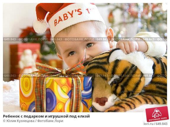 Ребенок с подарком и игрушкой под елкой, фото № 649843, снято 22 сентября 2017 г. (c) Юлия Кузнецова / Фотобанк Лори