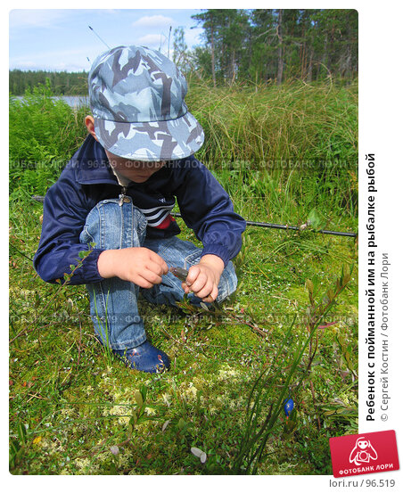 Ребенок с пойманной им на рыбалке рыбой, фото № 96519, снято 11 августа 2007 г. (c) Сергей Костин / Фотобанк Лори
