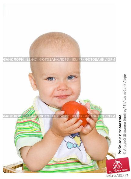 Ребенок с томатом, фото № 83447, снято 6 сентября 2007 г. (c) Андрей Щекалев (AndreyPS) / Фотобанк Лори
