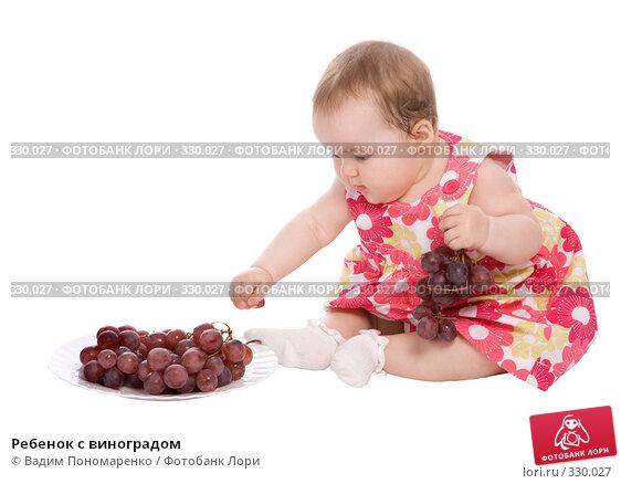 Ребенок с виноградом, фото № 330027, снято 9 мая 2008 г. (c) Вадим Пономаренко / Фотобанк Лори