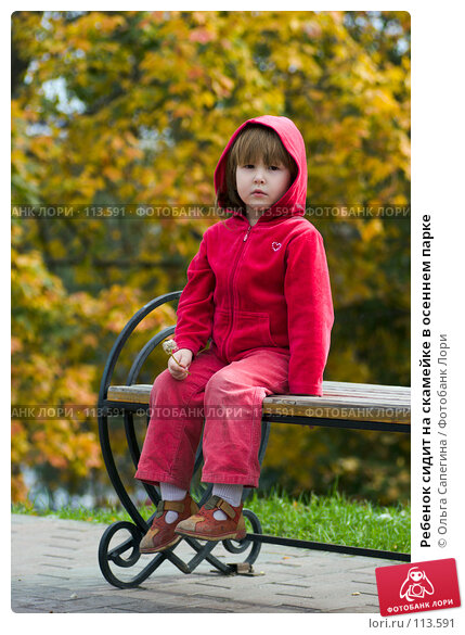 Ребенок сидит на скамейке в осеннем парке, фото № 113591, снято 2 октября 2007 г. (c) Ольга Сапегина / Фотобанк Лори