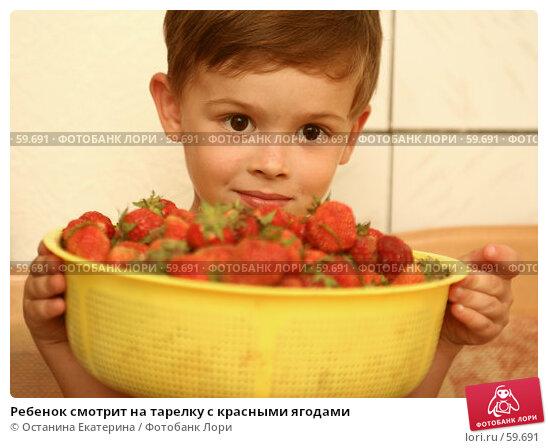 Ребенок смотрит на тарелку с красными ягодами, фото № 59691, снято 8 июля 2007 г. (c) Останина Екатерина / Фотобанк Лори