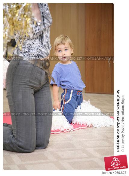 Ребёнок смотрит на женщину, фото № 260827, снято 25 мая 2017 г. (c) Losevsky Pavel / Фотобанк Лори