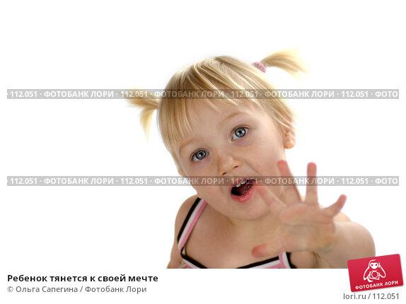 Ребенок тянется к своей мечте, фото № 112051, снято 1 ноября 2007 г. (c) Ольга Сапегина / Фотобанк Лори