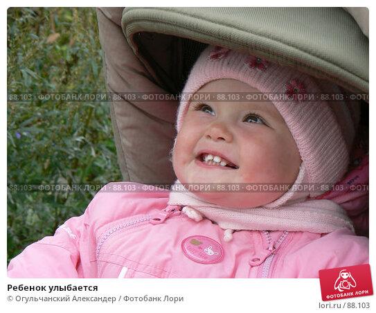 Ребенок улыбается, фото № 88103, снято 15 сентября 2007 г. (c) Огульчанский Александер / Фотобанк Лори