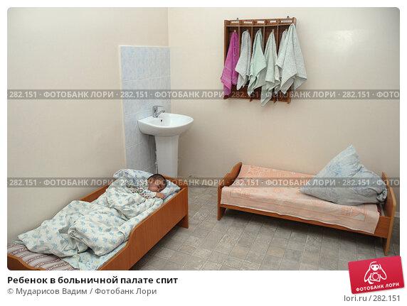 Ребенок в больничной палате спит, фото № 282151, снято 18 января 2008 г. (c) Мударисов Вадим / Фотобанк Лори