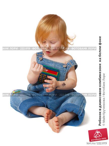 Ребенок в джинсовом комбинезоне  на белом фоне, фото № 222019, снято 22 октября 2007 г. (c) Майя Крученкова / Фотобанк Лори