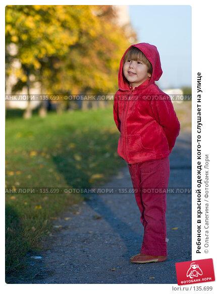 Ребенок в красной одежде кого-то слушает на улице, фото № 135699, снято 25 сентября 2007 г. (c) Ольга Сапегина / Фотобанк Лори