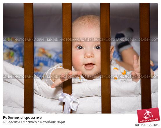 Ребенок в кроватке, фото № 129403, снято 11 марта 2007 г. (c) Валентин Мосичев / Фотобанк Лори