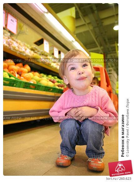 Ребенок в магазине, фото № 260623, снято 28 февраля 2017 г. (c) Losevsky Pavel / Фотобанк Лори