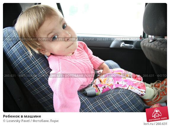 Купить «Ребенок в машине», фото № 260631, снято 22 апреля 2018 г. (c) Losevsky Pavel / Фотобанк Лори
