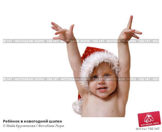 Ребёнок в новогодней шапке, фото № 150147, снято 15 октября 2007 г. (c) Майя Крученкова / Фотобанк Лори