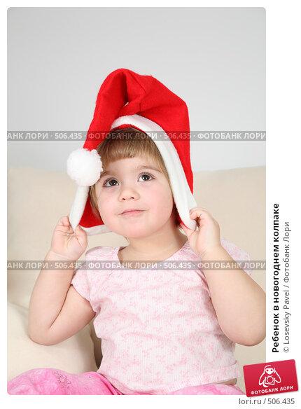 Купить «Ребенок в новогоднем колпаке», фото № 506435, снято 12 декабря 2017 г. (c) Losevsky Pavel / Фотобанк Лори