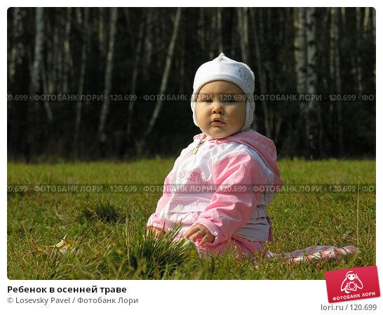 Ребенок в осенней траве, фото № 120699, снято 12 сентября 2005 г. (c) Losevsky Pavel / Фотобанк Лори