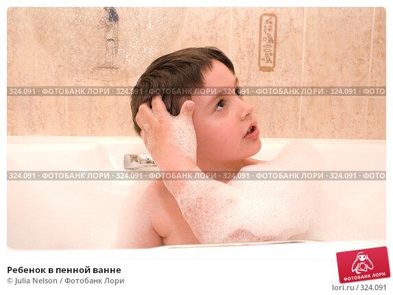 Ребенок в пенной ванне, фото № 324091, снято 7 июня 2008 г. (c) Julia Nelson / Фотобанк Лори