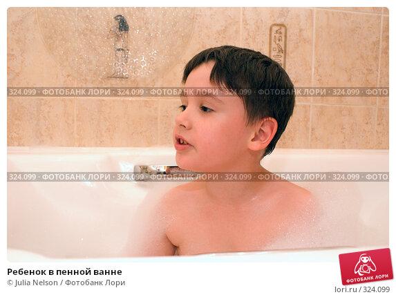 Ребенок в пенной ванне, фото № 324099, снято 7 июня 2008 г. (c) Julia Nelson / Фотобанк Лори
