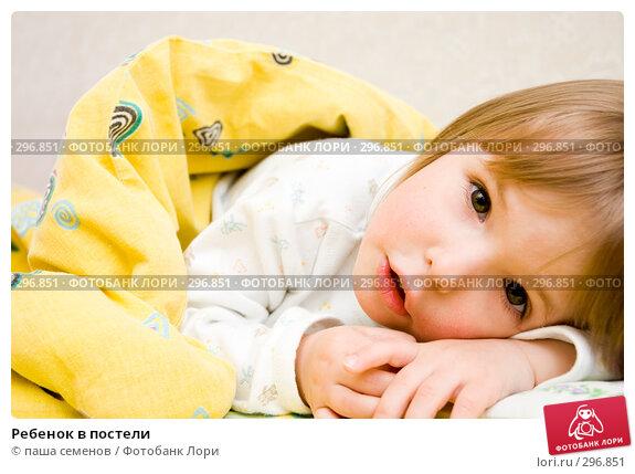 Ребенок в постели, фото № 296851, снято 25 апреля 2008 г. (c) паша семенов / Фотобанк Лори