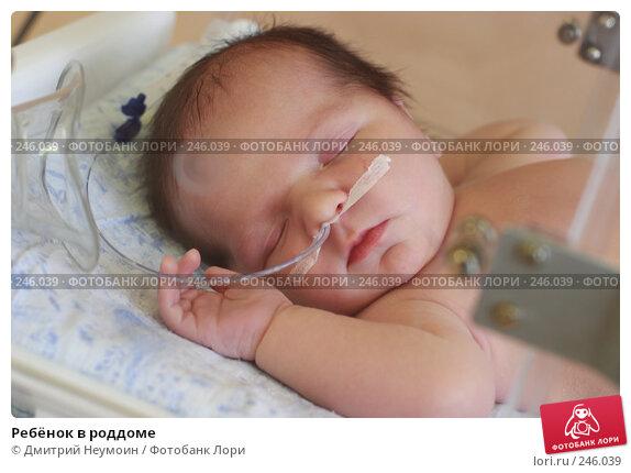 Ребёнок в роддоме, эксклюзивное фото № 246039, снято 31 августа 2006 г. (c) Дмитрий Неумоин / Фотобанк Лори