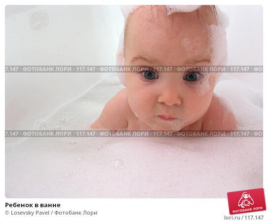 Ребенок в ванне, фото № 117147, снято 7 августа 2005 г. (c) Losevsky Pavel / Фотобанк Лори