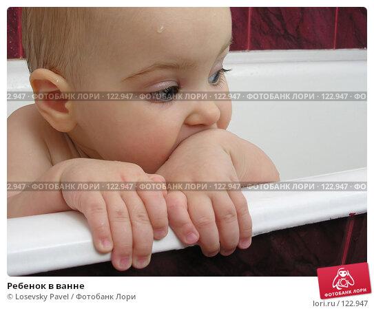 Ребенок в ванне, фото № 122947, снято 23 ноября 2005 г. (c) Losevsky Pavel / Фотобанк Лори