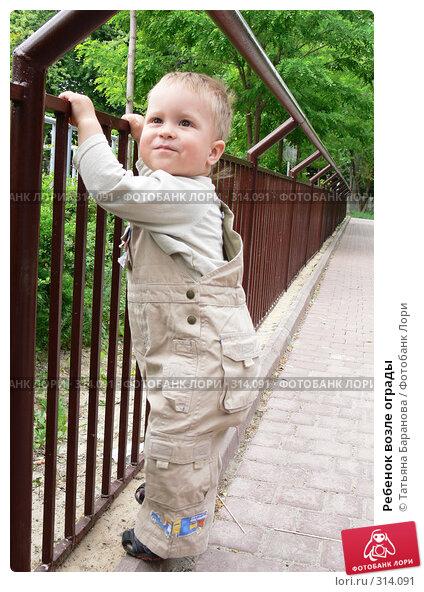 Ребенок возле ограды, фото № 314091, снято 22 мая 2008 г. (c) Татьяна Баранова / Фотобанк Лори