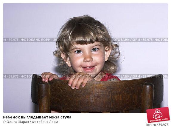 Купить «Ребенок выглядывает из-за стула», фото № 39975, снято 4 июля 2006 г. (c) Ольга Шаран / Фотобанк Лори