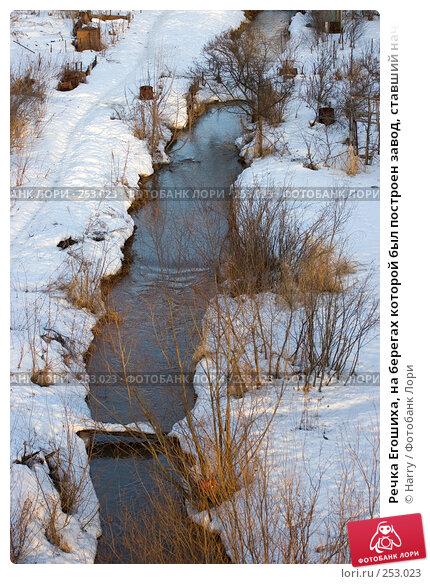 Речка Егошиха, на берегах которой был построен завод, ставший началом Перми, фото № 253023, снято 26 марта 2008 г. (c) Harry / Фотобанк Лори
