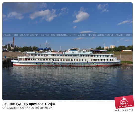 Речное судно у причала, г. Уфа, фото № 73783, снято 14 августа 2007 г. (c) Талдыкин Юрий / Фотобанк Лори