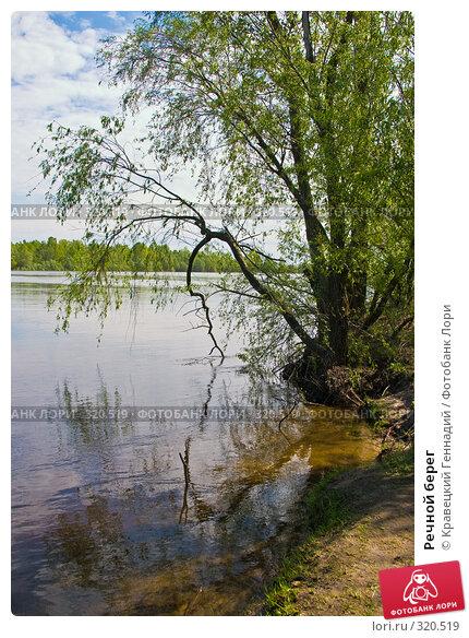 Речной берег, фото № 320519, снято 9 мая 2004 г. (c) Кравецкий Геннадий / Фотобанк Лори