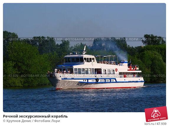 Купить «Речной экскурсионный корабль», фото № 47939, снято 25 апреля 2007 г. (c) Крупнов Денис / Фотобанк Лори