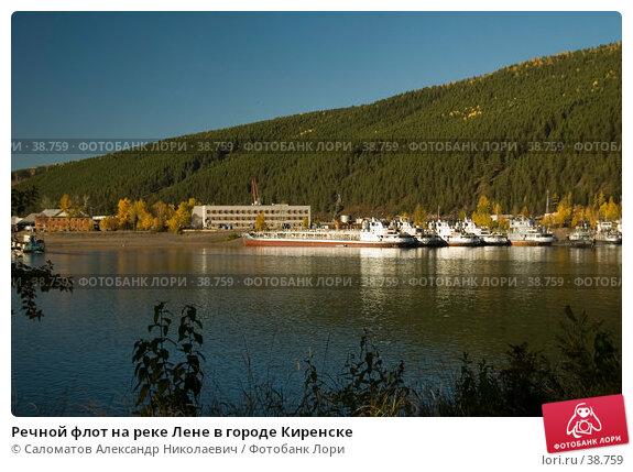 Речной флот на реке Лене в городе Киренске, фото № 38759, снято 18 сентября 2006 г. (c) Саломатов Александр Николаевич / Фотобанк Лори