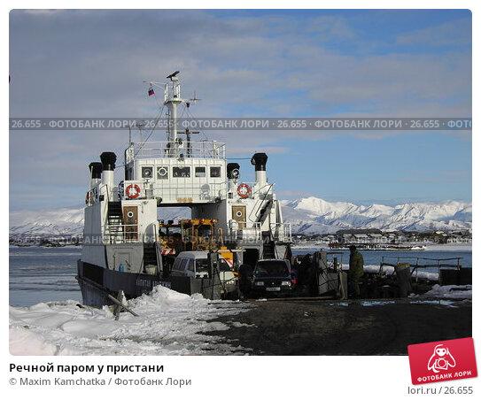 Речной паром у пристани, фото № 26655, снято 24 марта 2007 г. (c) Maxim Kamchatka / Фотобанк Лори