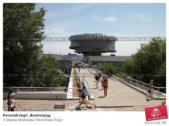 Речной порт. Волгоград, эксклюзивное фото № 62195, снято 20 июня 2007 г. (c) Ирина Мойсеева / Фотобанк Лори